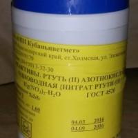Ртуть || азотнокислая 1-водная ГОСТ 4520-78