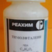 Индикатор Тимолфталеин, ЧДА