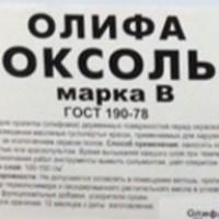 Олифа Оксоль марка В ГОСТ 190-78