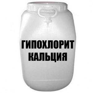 Гипохлорит кальция 45 процентный