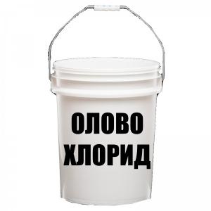Олово хлорид 2-водное Ч