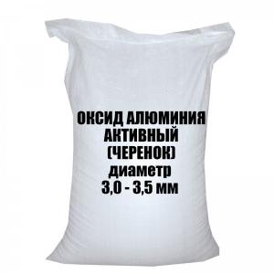 Оксид алюминия активный - черенок