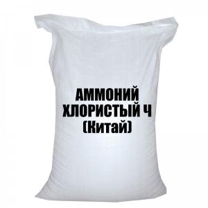 Аммоний хлористый Ч