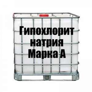 Гипохлорит натрия марка А