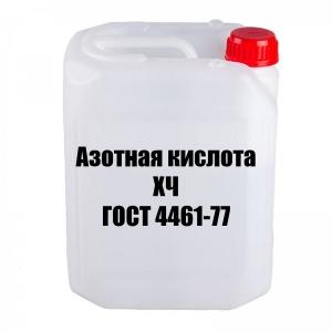 Азотная кислота хч ГОСТ 4461-77