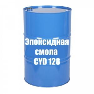 Смола эпоксидная CYD-128 Аналог ЭД-20