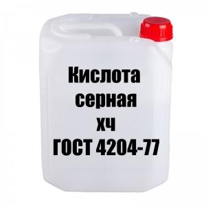 Кислота серная хч ГОСТ 4204-77